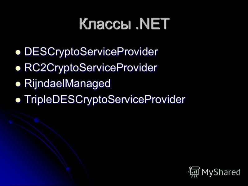 Классы.NET DESCryptoServiceProvider DESCryptoServiceProvider RC2CryptoServiceProvider RC2CryptoServiceProvider RijndaelManaged RijndaelManaged TripleDESCryptoServiceProvider TripleDESCryptoServiceProvider
