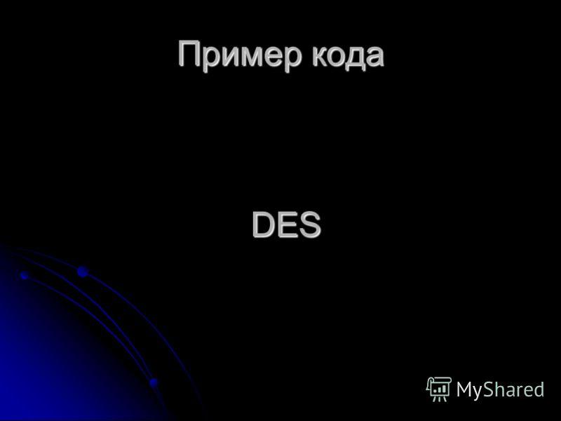 Пример кода DES