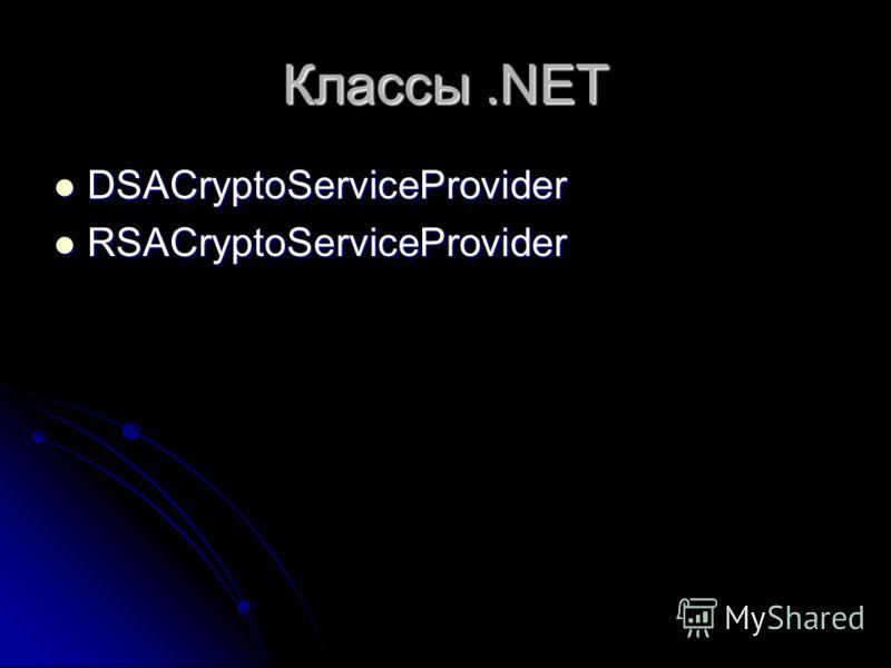 Классы.NET DSACryptoServiceProvider DSACryptoServiceProvider RSACryptoServiceProvider RSACryptoServiceProvider