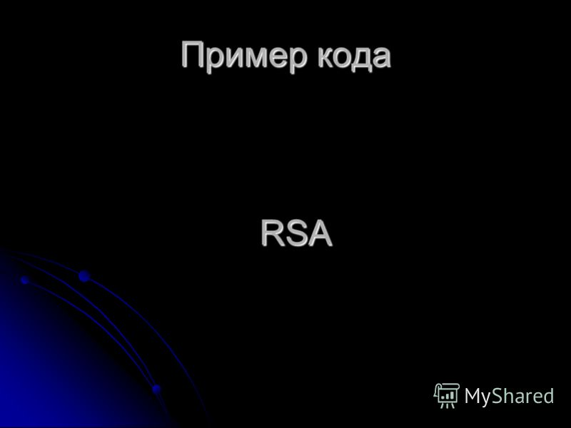 Пример кода RSA