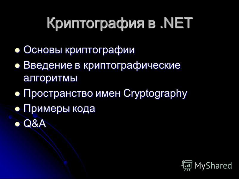 Криптография в.NET Основы криптографии Основы криптографии Введение в криптографические алгоритмы Введение в криптографические алгоритмы Пространство имен Cryptography Пространство имен Cryptography Примеры кода Примеры кода Q&A Q&A