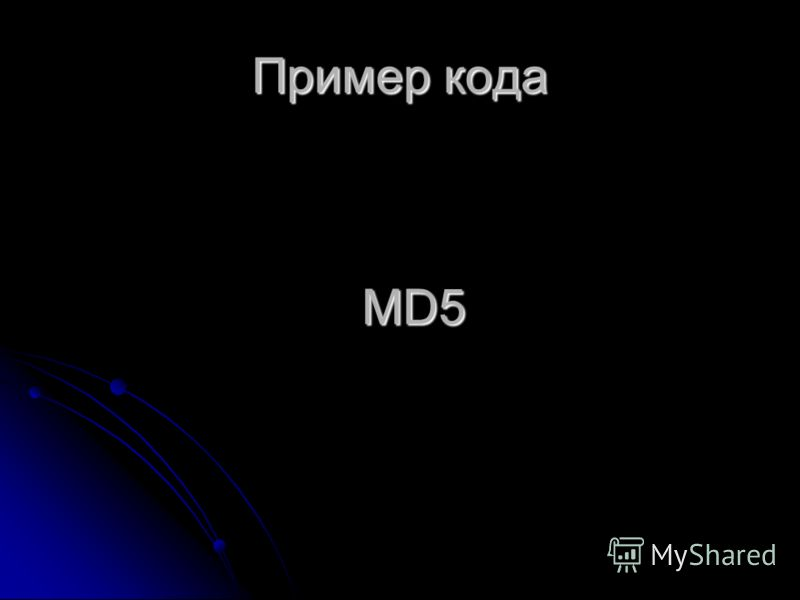 Пример кода MD5