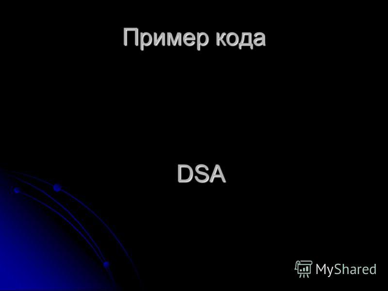 Пример кода DSA