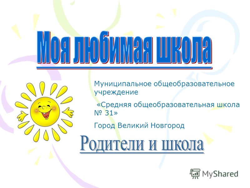 Муниципальное общеобразовательное учреждение «Средняя общеобразовательная школа 31» Город Великий Новгород
