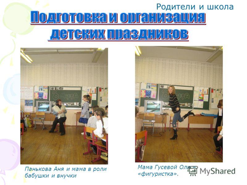 Мама Гусевой Оли – «фигуристка». Панькова Аня и мама в роли бабушки и внучки