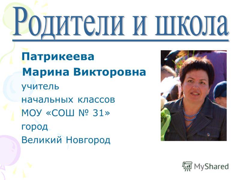 Патрикеева Марина Викторовна учитель начальных классов МОУ «СОШ 31» город Великий Новгород