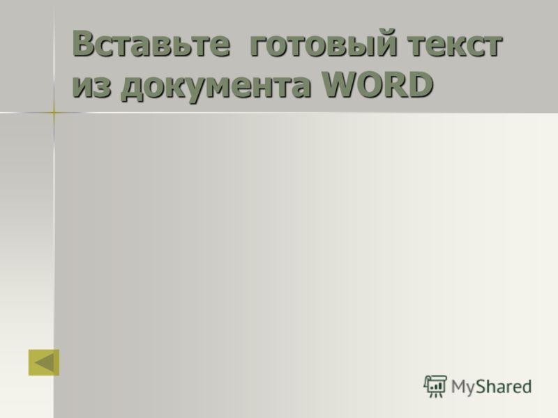 Вставьте готовый текст из документа WORD