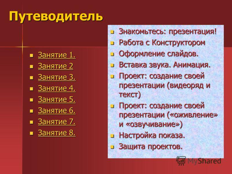 Путеводитель Занятие 1. Занятие 1. Занятие 1. Занятие 1. Занятие 2 Занятие 2 Занятие 2 Занятие 2 Занятие 3. Занятие 3. Занятие 3. Занятие 3. Занятие 4. Занятие 4. Занятие 4. Занятие 4. Занятие 5. Занятие 5. Занятие 5. Занятие 5. Занятие 6. Занятие 6.