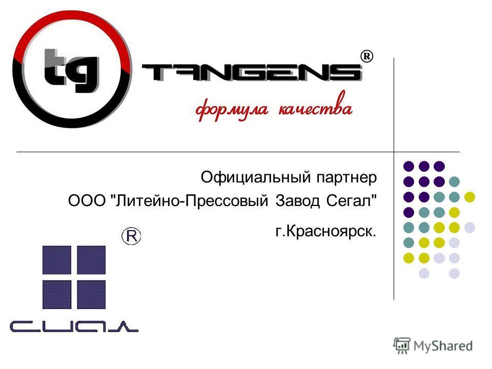 Официальный партнер ООО Литейно-Прессовый Завод Сегал г.Красноярск.