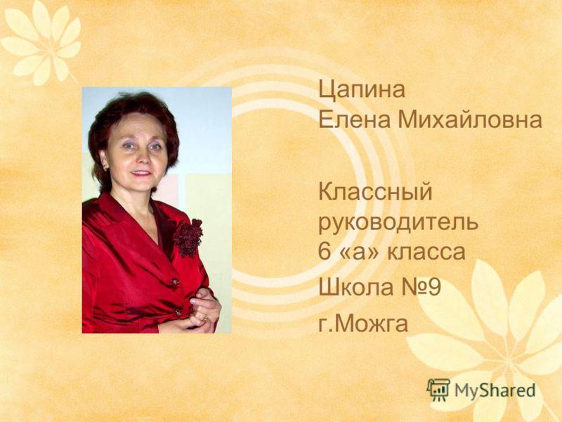 Цапина Елена Михайловна Классный руководитель 6 «а» класса Школа 9 г.Можга