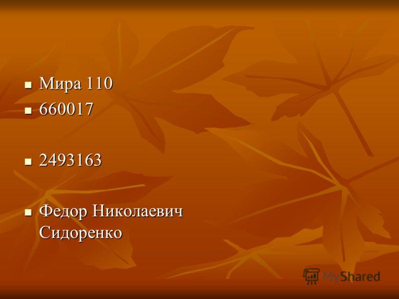Мира 110 Мира 110 660017 660017 2493163 2493163 Федор Николаевич Сидоренко Федор Николаевич Сидоренко
