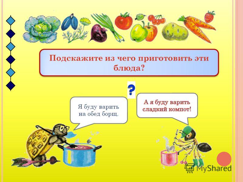 Ребята, раскрасьте в тетради эти овощи и фрукты