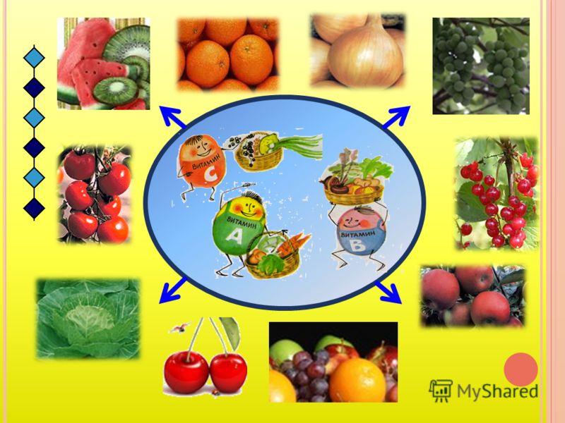 Теперь ты понял, почему нужно есть много овощей и фруктов? Да. Потому что в них… много ВИТАМИНОВ, а без них мы можем заболеть.