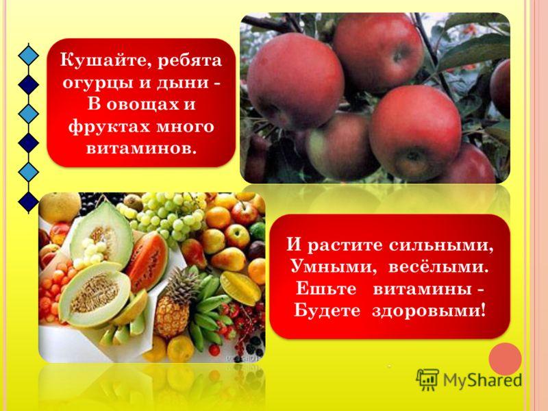 Ну, что, ребята, все узнали почему нужно есть много овощей и фруктов?