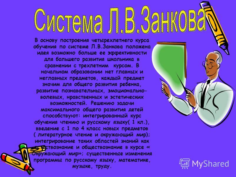 Начальные классы (1-4) система Л.В.Занкова. Программа развивающего обучения. Рекомендовано Федеральным научно- методическим центром им.Л.В.Занкова.