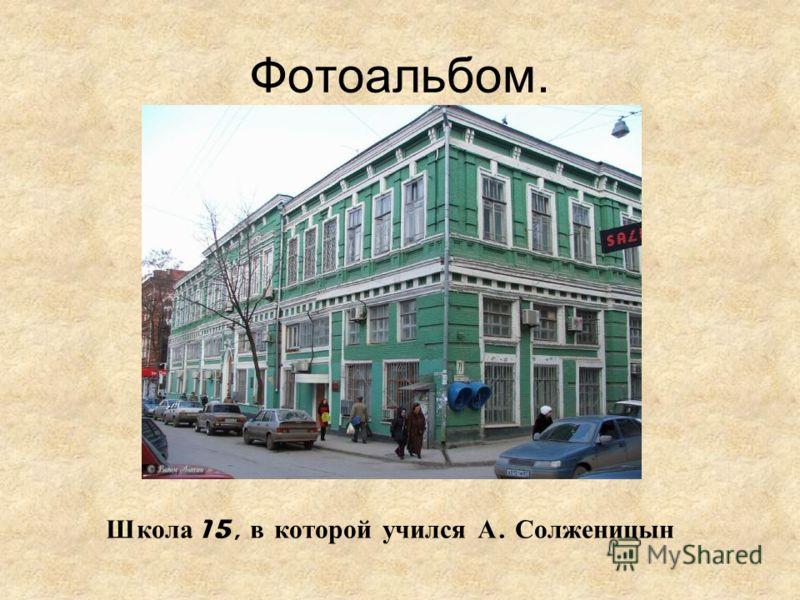 Фотоальбом. Школа 15, в которой учился А. Солженицын