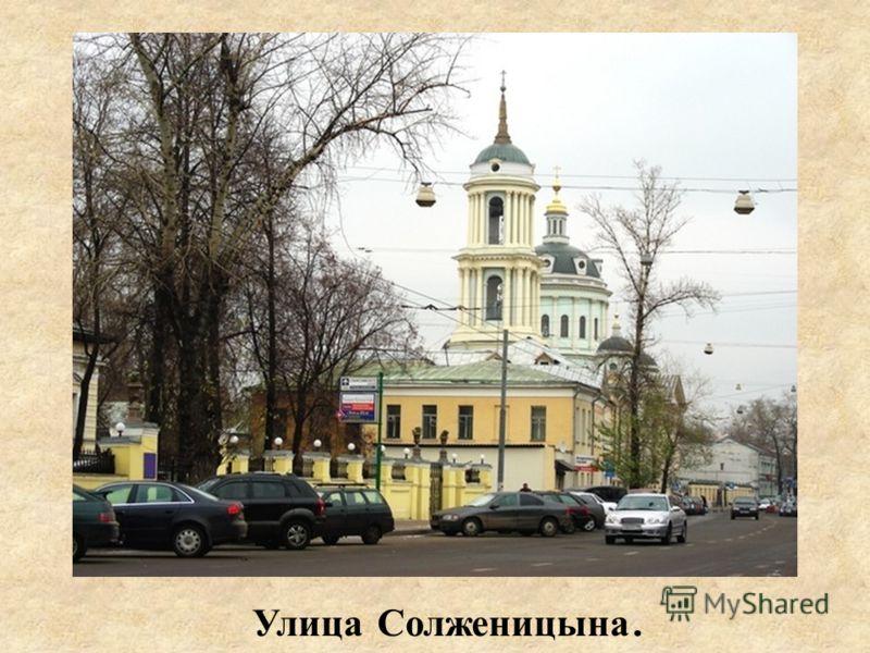 Улица Солженицына.