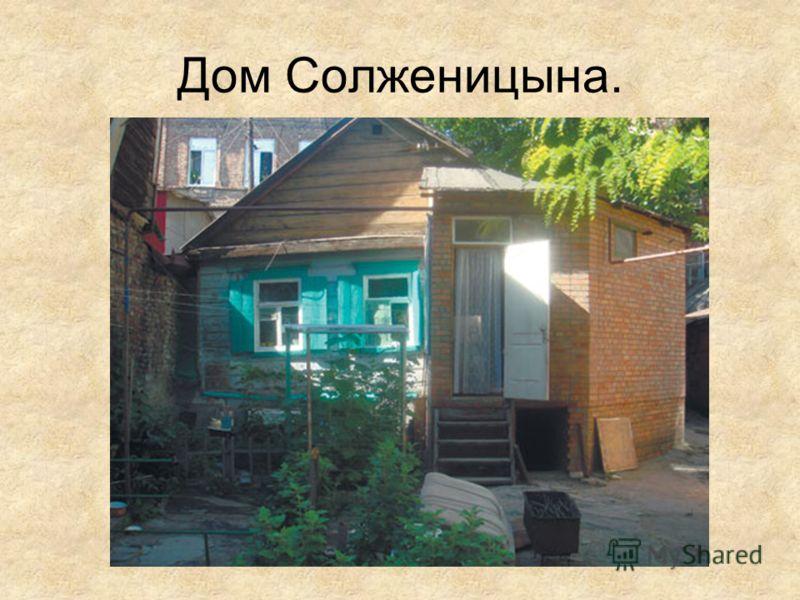 Дом Солженицына.