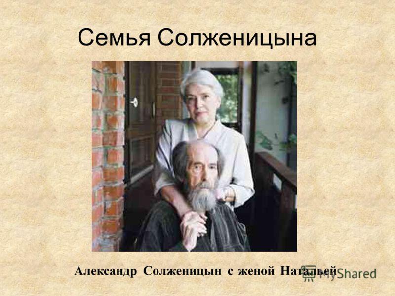 Семья Солженицына Александр Солженицын с женой Натальей