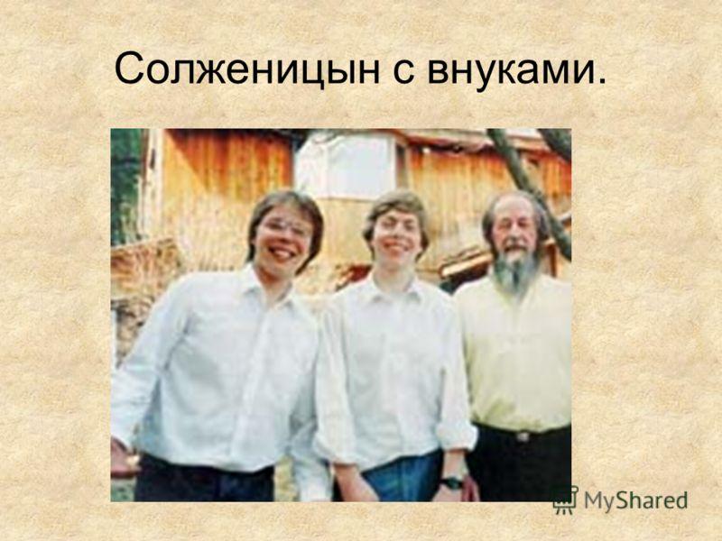 Солженицын с внуками.