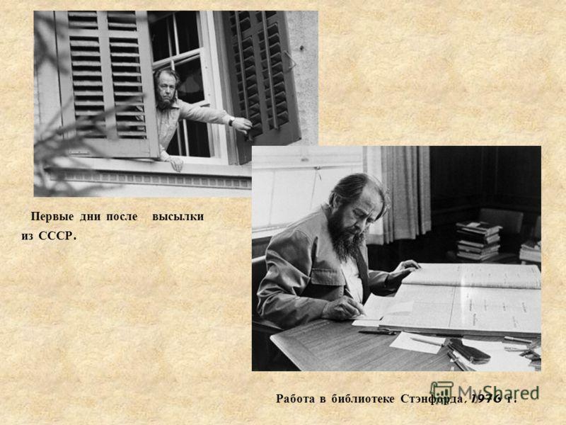 Первые дни после высылки из СССР. Работа в библиотеке Стэнфорда, 1976 г.