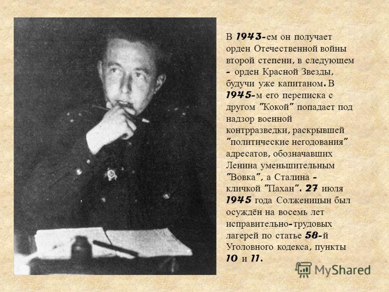 В 1943- ем он получает орден Отечественной войны второй степени, в следующем - орден Красной Звезды, будучи уже капитаном. В 1945- м его переписка с другом