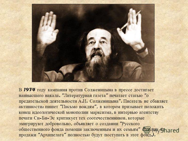 В 1974 году кампания против Солженицына в прессе достигает наивысшего накала.