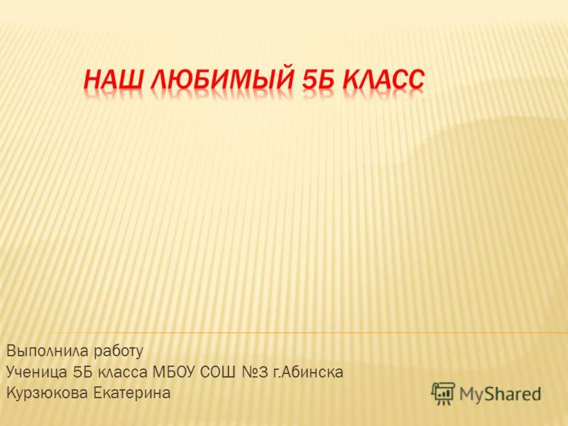 Выполнила работу Ученица 5Б класса МБОУ СОШ 3 г.Абинска Курзюкова Екатерина