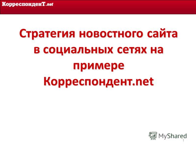 1 Cтратегия новостного сайта в социальных сетях на примере Корреспондент.net