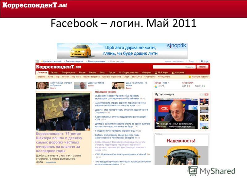 Facebook – логин. Май 2011