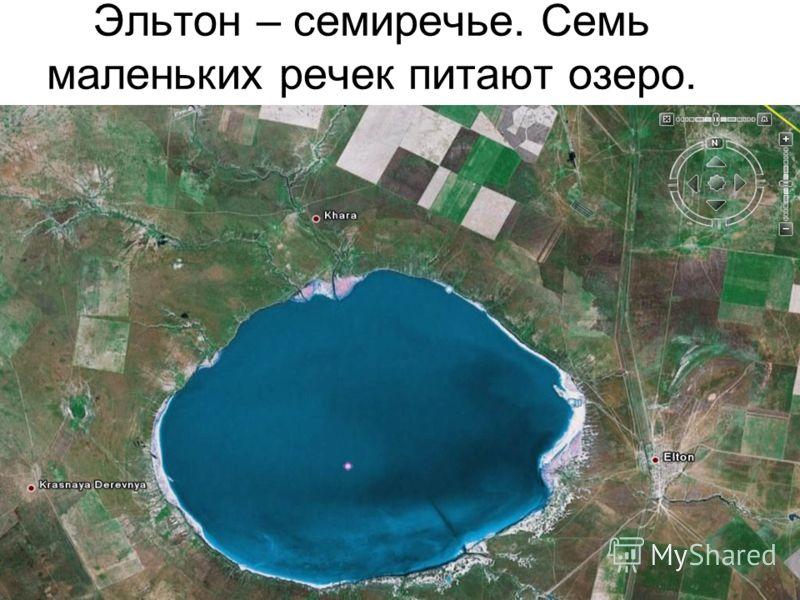 Эльтон – семиречье. Семь маленьких речек питают озеро.