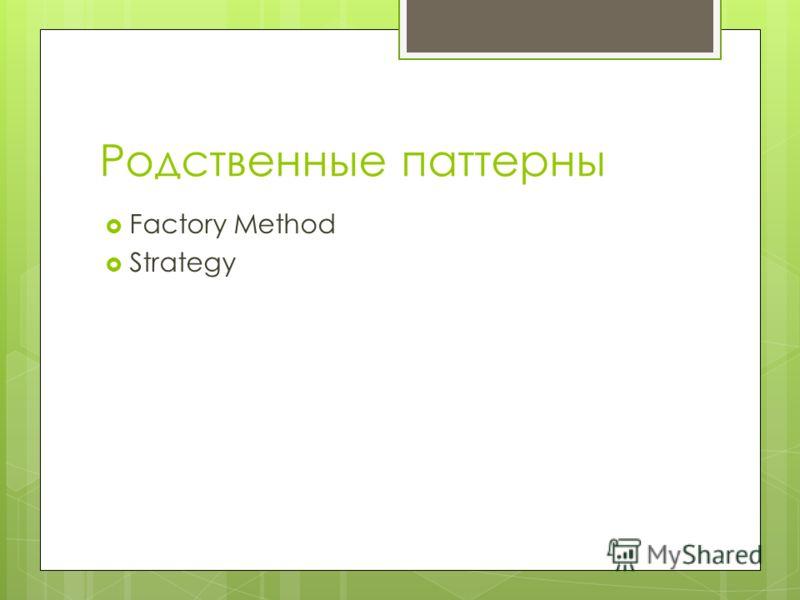 Родственные паттерны Factory Method Strategy