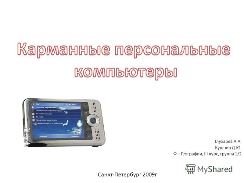 Глухарев А.А. Кушнир Д.Ю. Ф-т Географии, III курс, группа 1/2 Санкт-Петербург 2009г