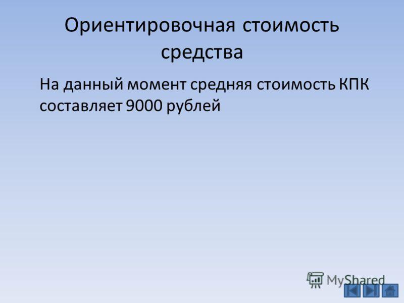 Ориентировочная стоимость средства На данный момент средняя стоимость КПК составляет 9000 рублей