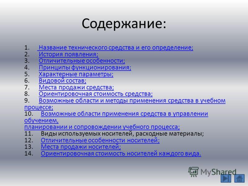 Содержание: 1. Название технического средства и его определение; 2. История появления; 3. Отличительные особенности; 4. Принципы функционирования; 5. Характерные параметры; 6. Видовой состав; 7. Места продажи средства; 8. Ориентировочная стоимость ср