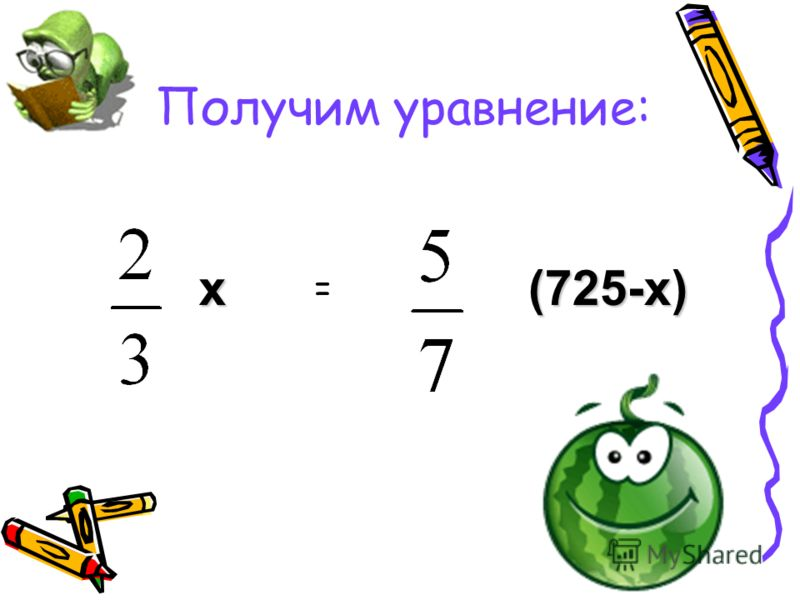 х 725-х х (725-х) Было, л 1 бочка 1 бочка 2 бочка 2 бочка Стало, л = бензин 725 л = 23 57