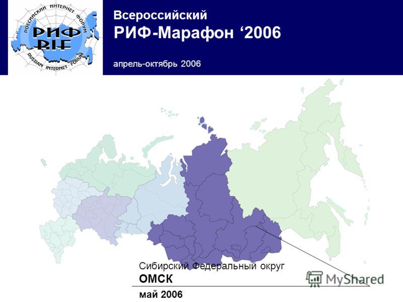 Всероссийский РИФ-Марафон 2006 апрель-октябрь 2006 Сибирский Федеральный округ ОМСК май 2006