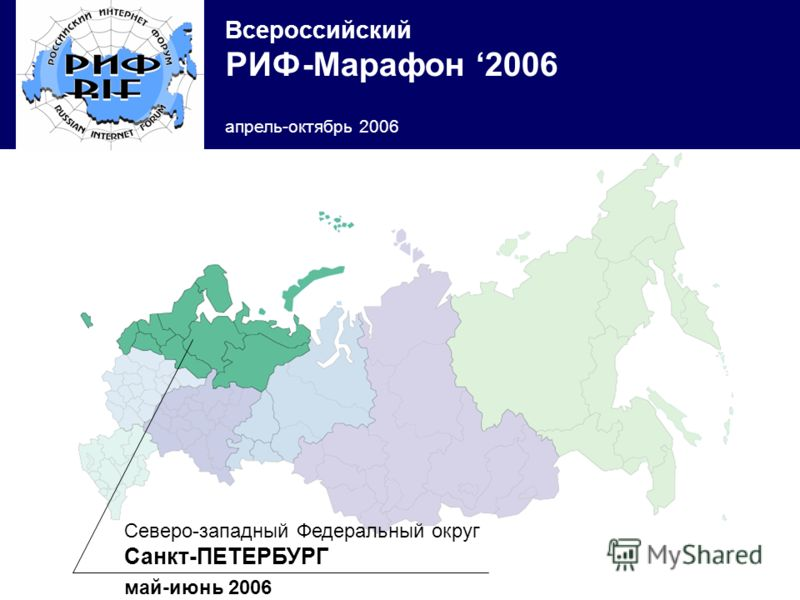Всероссийский РИФ-Марафон 2006 апрель-октябрь 2006 Северо-западный Федеральный округ Санкт-ПЕТЕРБУРГ май-июнь 2006
