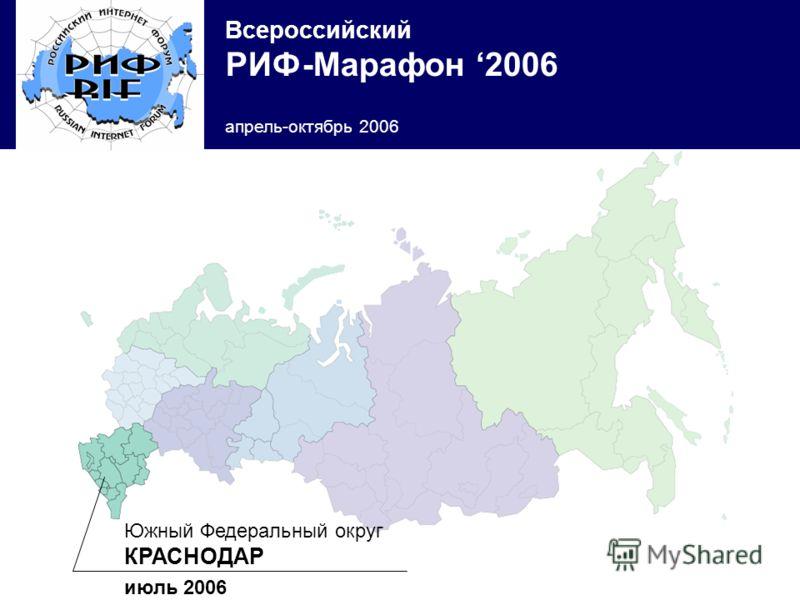 Всероссийский РИФ-Марафон 2006 апрель-октябрь 2006 Южный Федеральный округ КРАСНОДАР июль 2006