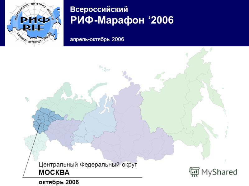 Всероссийский РИФ-Марафон 2006 апрель-октябрь 2006 Центральный Федеральный округ МОСКВА октябрь 2006