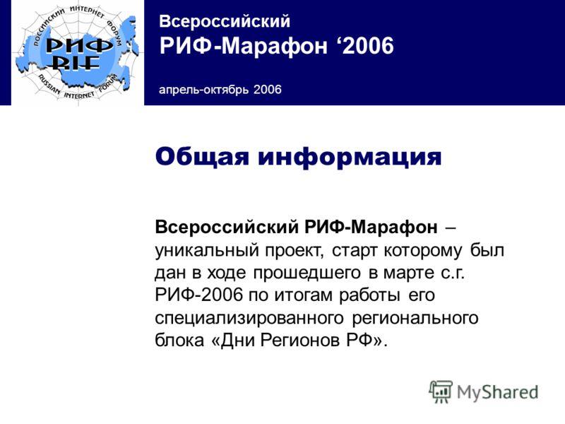 Всероссийский РИФ-Марафон 2006 апрель-октябрь 2006 Всероссийский РИФ-Марафон – уникальный проект, старт которому был дан в ходе прошедшего в марте с.г. РИФ-2006 по итогам работы его специализированного регионального блока «Дни Регионов РФ». Общая инф