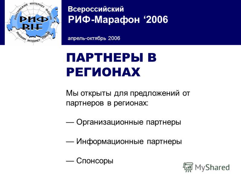 Всероссийский РИФ-Марафон 2006 апрель-октябрь 2006 Мы открыты для предложений от партнеров в регионах: Организационные партнеры Информационные партнеры Спонсоры ПАРТНЕРЫ В РЕГИОНАХ