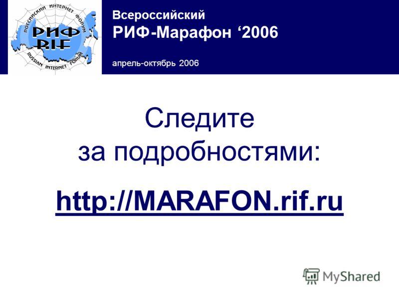 Всероссийский РИФ-Марафон 2006 апрель-октябрь 2006 Следите за подробностями: http://MARAFON.rif.ru