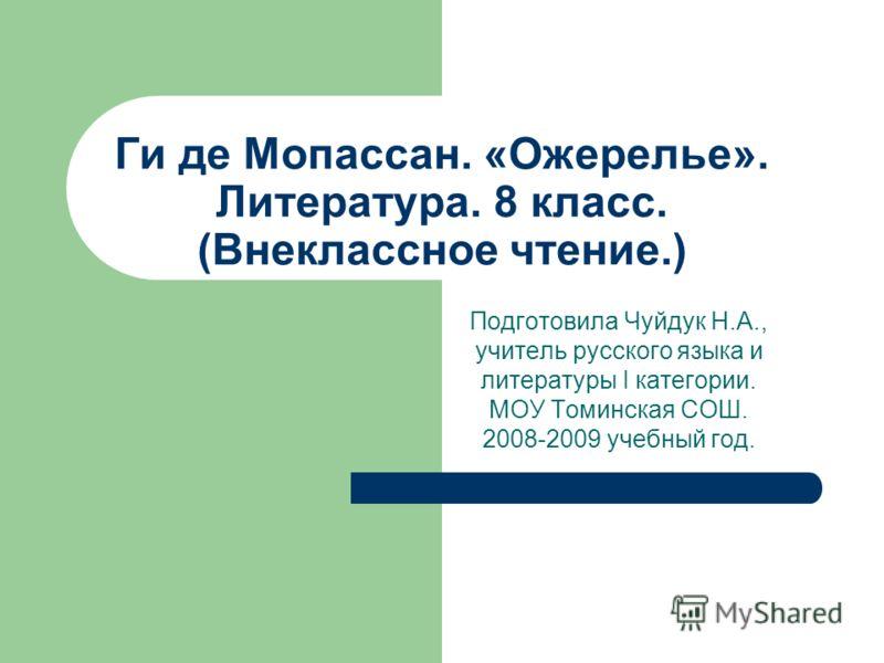 Учитель русского языка и литературы i