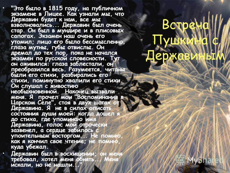 Встреча Пушкина с Державиным