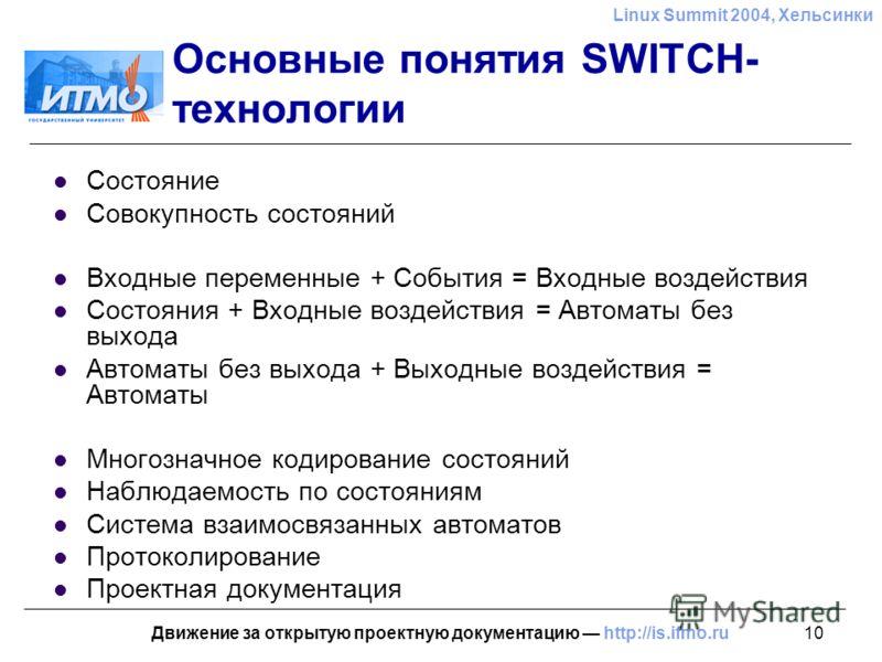 10 Linux Summit 2004, Хельсинки Движение за открытую проектную документацию http://is.ifmo.ru Основные понятия SWITCH- технологии Состояние Совокупность состояний Входные переменные + События = Входные воздействия Состояния + Входные воздействия = Ав