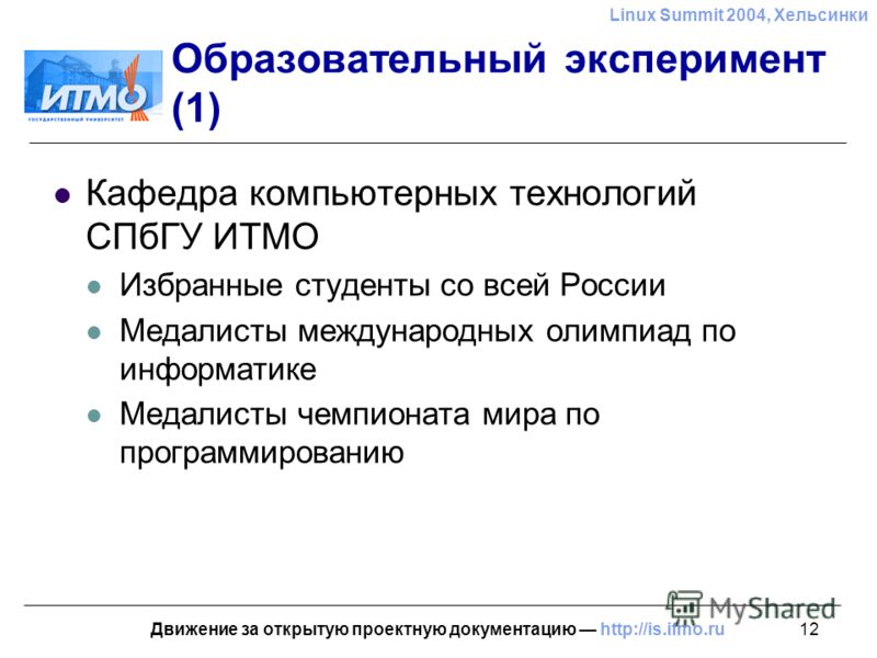 12 Linux Summit 2004, Хельсинки Движение за открытую проектную документацию http://is.ifmo.ru Образовательный эксперимент (1) Кафедра компьютерных технологий СПбГУ ИТМО Избранные студенты со всей России Медалисты международных олимпиад по информатике