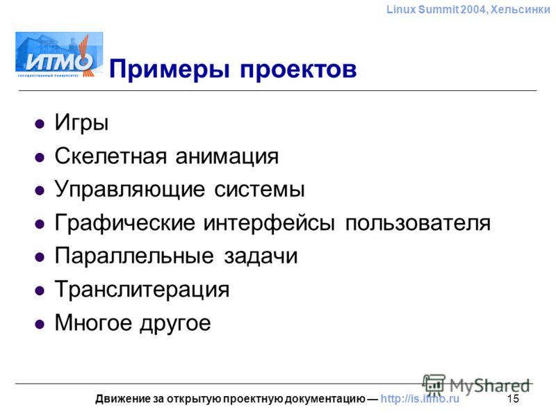 15 Linux Summit 2004, Хельсинки Движение за открытую проектную документацию http://is.ifmo.ru Примеры проектов Игры Скелетная анимация Управляющие системы Графические интерфейсы пользователя Параллельные задачи Транслитерация Многое другое