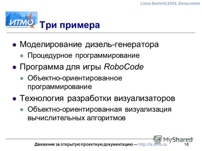 16 Linux Summit 2004, Хельсинки Движение за открытую проектную документацию http://is.ifmo.ru Три примера Моделирование дизель-генератора Процедурное программирование Программа для игры RoboCode Объектно-ориентированное программирование Технология ра