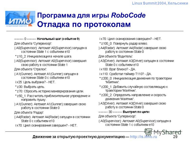 29 Linux Summit 2004, Хельсинки Движение за открытую проектную документацию http://is.ifmo.ru Программа для игры RoboCode Отладка по протоколам